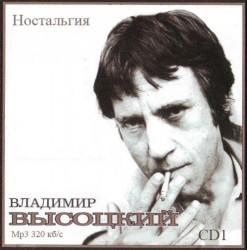 Владимир Высоцкий - Ностальгия