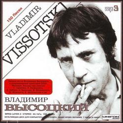 Высоцкий - Записи в сопровождении оркестров