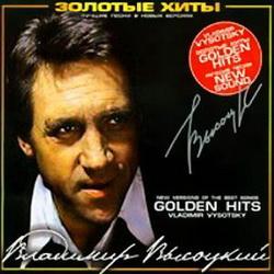 Высоцкий - Золотые хиты