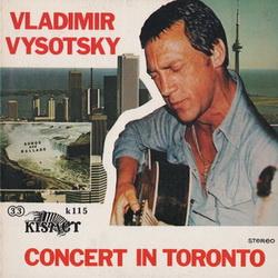 Высоцкий - Концерт в Торонто