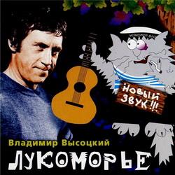 Высоцкий - Лукоморье