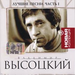 Высоцкий - Лучшие песни. Часть 1