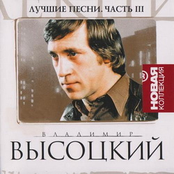 Высоцкий - Лучшие песни. Часть 3