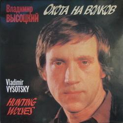 Высоцкий - Охота на волков