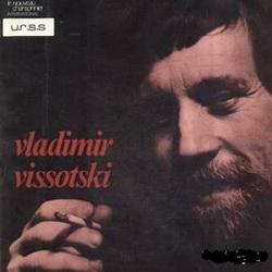 Высоцкий - Первый французский альбом