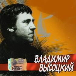 Высоцкий - Песни военные, спортивные, шуточные, сказочные, лирические