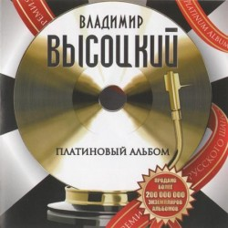 Высоцкий - Платиновый альбом
