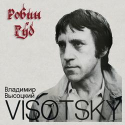 Высоцкий - Робин Гуд