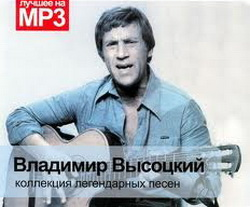 Высоцкий - коллекция легендарных песен
