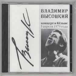 Высоцкий - концерт В Кельне