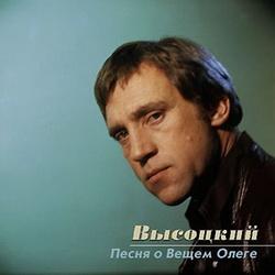 Высоцкий от RCD 5 СD Песня о вещем Олеге