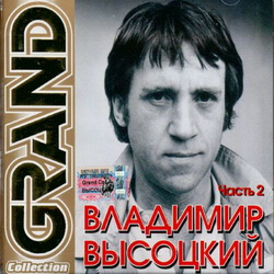 Высоцкий - Grand Collection Часть 2