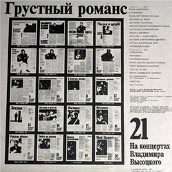 "На концертах Высоцкого - фирма ""МЕЛОДИЯ"""