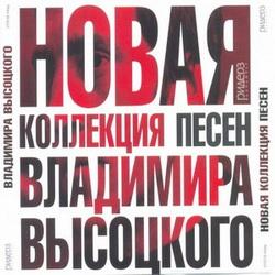 Новая Коллекция Песен Владимира Высоцкого