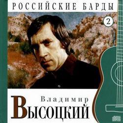 Российские барды. Том 2. Владимир Высоцкий