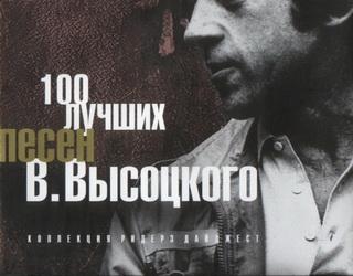 Высоцкий - 100 лучших песен 5 CD