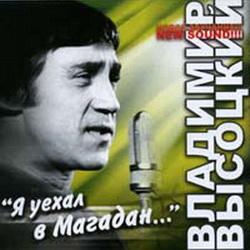 Высоцкий - Я уехал в Магадан