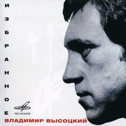 Высоцкий - песни с ансамблем Мелодия Гараняна