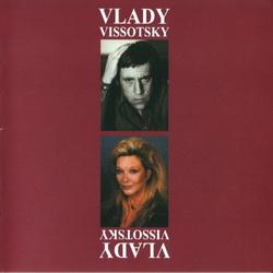 Высоцкий - Vladimir Vissotsky & Marina Vlady - Vlady Vissotsky (2007)