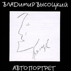 Высоцкий - Автопортрет