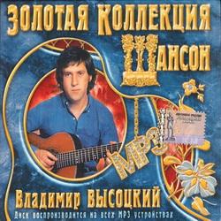 Высоцкий - Золотая коллекция Шансон