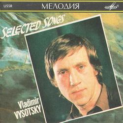 Высоцкий - Избранное (2005)