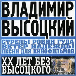 Высоцкий - Песни для кинофильмов