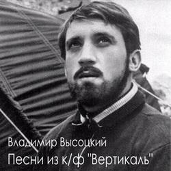 Высоцкий - Песни из к/ф Вертикаль