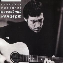 Высоцкий - Последний концерт