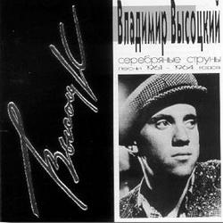 Высоцкий - Серебряные Струны