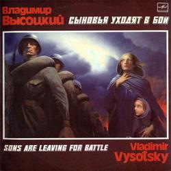 Высоцкий Сыновья уходят в бой (1986)