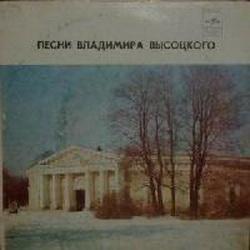 Высоцкий - Черное золото (миньон)