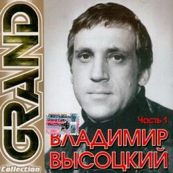 Высоцкий - Grand Collection Часть 1