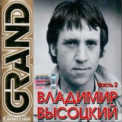 Высоцкий - Grand Collection Часть 2