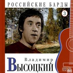 Российские барды. Том 3. Владимир Высоцкий