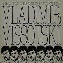 Высоцкий - Chanson Des Temps Nouveaux [LP] (1977)